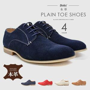 【あす楽】【SALE】プレーントゥシューズ 日本製 本革 メンズ 紳士 革 靴 レザー オックスフォード スウェード スエード カジュアル おしゃれ 【Dedes デデス】 5017