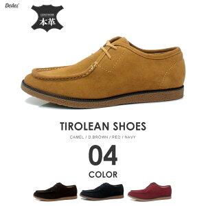 【あす楽】【SALE】モカシン 日本製 本革 メンズ チロリアン 紳士 革 靴 レザー スウェード スエード カジュアル おしゃれ 【Dedes デデス】 5064