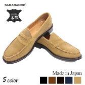 メンズ ローファー 靴[SARABANDE サラバンド]日本製本革スエードコインローファー8609 革靴 ローファー 本革 レザー 日本製 【あす楽】【02P05Nov16】