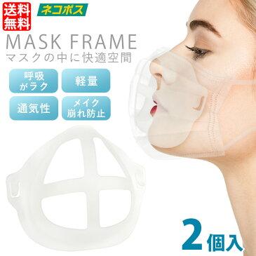 【ポイント2倍】マスクフレーム シリコン 軽量 2個 半透明 口元 マスクブラケット インナーマスク ガード 立体 通気性 息がしやすい 化粧崩れ防止 空間 洗える 繰り返し使える ソフト素材 水洗い マスク補助アイテム mk2280