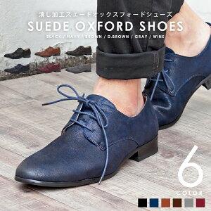 【あす楽】38%OFF【SALE】カジュアルシューズ メンズ 潰し加工 スエード オックスフォード レースアップ 革 合皮 レザー オフィス カジュアル 革 靴 おしゃれ 【Dedes デデス】 5213