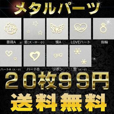 【薄いメタルパーツ】【20枚入】ハート・リボン・星・バラ・ネイルパーツ・キラキラ♪デコ電・レジン・ネイルに♪