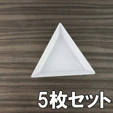 【パーツ三角トレー5枚セット】ネイルパーツケース・ラインストーンケースに!収納ケース・パーツやスワロフスキーラインストーンを使った作業に最適♪デコ電・ホットフィックス・マジカルトレーの代用に・三角トレイ