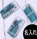 【名入れ オリジナルグリッター iPhoneケース ラメ 流れる ラメ】【アイフ...