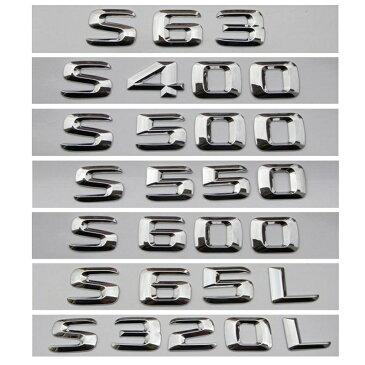 社外品【メルセデス・ベンツ エンブレム Sクラス S63 S400 S500 S550 S600 S65L S320L 4MATIC W221 W222 C217】Mercedes-Benz アクセサリー ドレスアップパーツ 取り付け カスタム 非純正