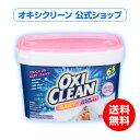 オキシクリーン ベイビー1.37kg(1370g) 界面活性剤 酸素系漂白剤【オ