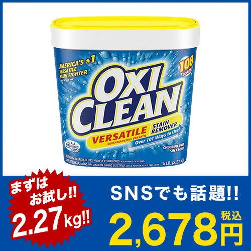 アメリカ版・オキシクリーン EX 2.27kg(2270g) 酸素系漂白剤【oxi clean 原産国 アメリカ マルチ漂白剤 洗濯 酵素 漂白】