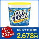 【送料無料】オキシクリーン(oxi clean) EX 2.27kg(2270g) 酸素系漂白剤【漂白 洗濯 洗たく 部屋干し ニオイ 臭い 匂い 乾燥 除湿機 除湿器 粉末 大容量 掃除 洗濯槽 洗濯槽クリーナー EX 原産国 アメリカ】
