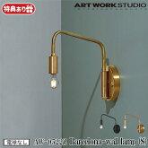 【レビューでクーポンプレゼント】ARTWORKSTUDIOAW-0522ZBarcelona-walllampSバルセロナウォールランプSブラケットライト壁付照明1灯ウォールライトLED対応インダストリアルおしゃれモダンリビング廊下寝室