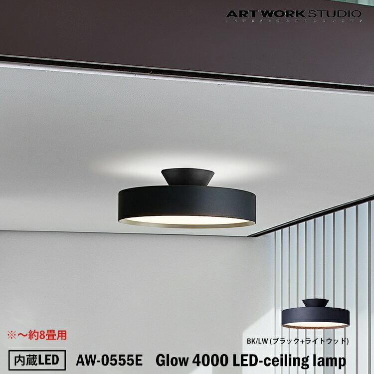 【最大10%OFFクーポン配布中!6/4(金)20:00~6/11(金)1:59まで】ART WORK STUDIO AW-0555E-BKLW Glow 4000 LED-ceiling lamp グロー4000LEDシーリングランプ 内蔵LED BKLW ブラック+ライトウッド 木目塗装 天井照明 約8畳用 おしゃれ リモコン 無段階調光