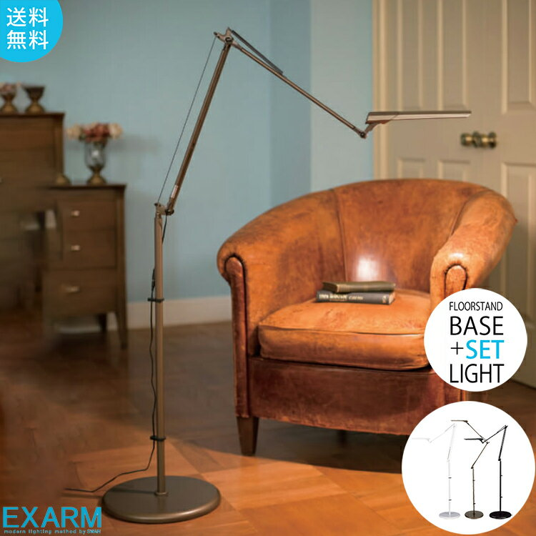 ライト・照明器具, フロアスタンド・ランプ  LEDIC EXARM DIVA LEX-967FB-991 LED