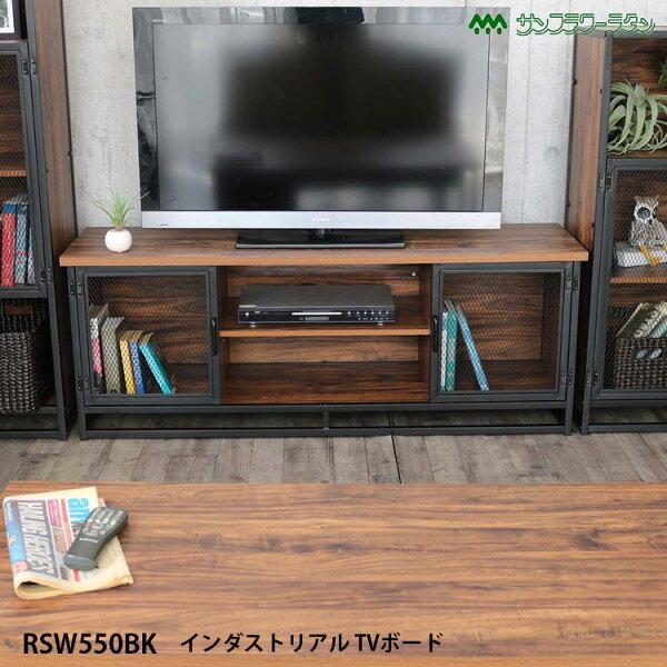 レビューでクーポンプレゼント RSW550BKインダストリアルTVボードインダストリアル家具クールガレージハウステレビ台TVサ