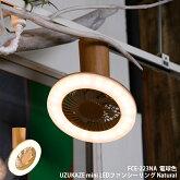 スワン電器FCE-223NAUZUKAZEminiNaturalウズカゼミニシーリングファンインテリアファン引掛けシーリングウォークインクローゼットトイレ洗面室内玄関リモコン簡単操作電球色