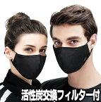 【洗えるマスク 布 活性炭フィルター2個セット 大人用 男性用/女性用】 pm2.5 花粉 コロナウイルス対策  黒 ブラック 通気性 個包装 mask 繰り返し 小さめ 大きめ  おしゃれ かわいい kn95マスクも販売中 韓流 韓国 夏用冷感素材ではありません。 在庫あり