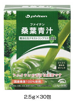 【数量限定/スペシャルセール】ファイテン 桑葉青汁 難消化性デキストリンプラス 75g(2.5g×30包)×3【phiten】