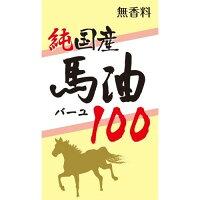 【ユウキ製薬】国産馬油10070ml