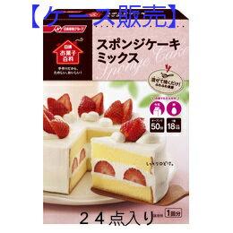 【ケース販売】日清 お菓子百科 【スポンジケーキミックス】200g×24点入り
