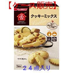 【ケース販売】 日清 お菓子百科 【クッキーミックス】200g×24点入り
