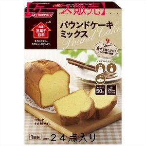 【ケース販売】日清 お菓子百科 【パウンドケーキミックス】240g×24点入り