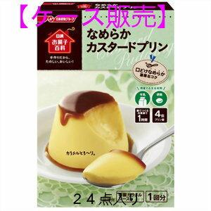 【ケース販売】日清 お菓子百科 【なめらかカスタードプリン】55g×24点入り
