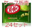 【ケース販売】ネスレ【キットカット ミニ オトナの甘さ 抹茶 12枚】24セット