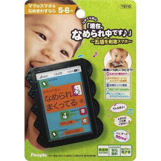 [玩具]大衆[刺激namerarechudesu五感的智慧型手機~][玩具]商品包[作為其他道路100日圆必要]