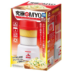 【★】究極のMYO(マヨネーズ)