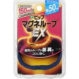 ★ ピップ マグネループEX 高磁力タイプ ネイビーブルー 50cm(1本入)【ピップマグネループEX】