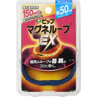 ピップ マグネループEX 高磁力タイプ ネイビーブルー 50cm(1本入)【ピップマグネループEX】