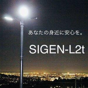 ソーラー照明ソーラーライト防犯灯【SIGEN-L2t】屋外街路灯外灯太陽光省エネソーラーLED外灯配線不要簡単設置災害停電時に活躍します