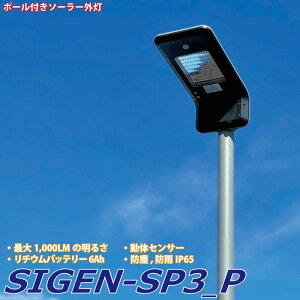 ソーラー照明LEDソーラーライト防犯灯【SIGEN-SP3】高輝度LED10W1000Lm防犯灯屋外街路灯外灯太陽光省エネ配線不要で簡単設置