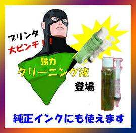 エプソン★ヘッドクリーニング液(インクジェットプリンター用)ヘッドの目詰まりに効果を発揮...