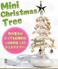 毎年大好評!★USB対応 LEDミニクリスマスツリー(pt-USB009)★七色に変化するLEDライトの柔ら...