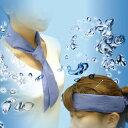 【送料無料】水に浸してサッと巻くだけ★冷やクール スカーフタイプ(J-273)水分を吸収しひんや...