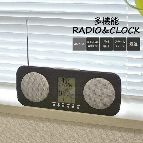 ラジオ 時計 多機能 目覚まし時計 ラジオ AM FM オートスキャン アラーム 多機能ラジオ クロック (mc-1848m) シンプル スマート コンパクト 置き型 リビング 寝室 オート 機能 簡単 多彩な機能で使い勝手も抜群!