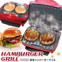 ハンバーガー ハンバーグ グリル グリルパン 電気式 フッ素樹脂加工 D-STYLIST 電気ハンバーガーグリル (pb-1690) 電気 調理 便利 簡単 レシピ付き パッケージ裏にレシピ付き♪ ほどよくバンズも温められる♪