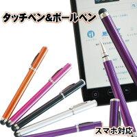 【送料無料】 アウトレット iPhone・iPad・スマートフォン対応!★スマホ対応 タッチペン&ボールペン(rs-pho-002m)ペン先端部分に特殊シリコン素材!ボールペンとしても使えるからビジネスにも超お勧め!!【メール便送料無料】【代引き別途】