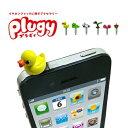 【送料無料】イヤホンジャック 可愛い スマホ iPod ゲー...