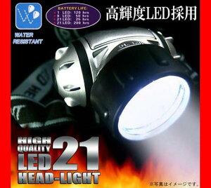 アウトドア・夜釣り・防災に!★LED21灯ヘッドライトcw80045【高輝度LED】軽量コンパクトで直視...