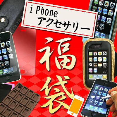 【福袋】iPhone★福袋!ケース2個!人気のアームバンド!その他アクセサリー入り!02P30Nov13