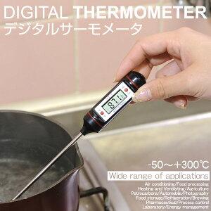 食品の中身の温度など、スッと差し込むだけで簡単に計測OK! 携帯用、ペン型アダプター付き!【...