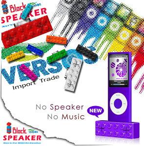 【送料無料】【iBlock】iPod用ブロック型スピーカー★ レゴブロックのようなカワイイ♪カラー&...