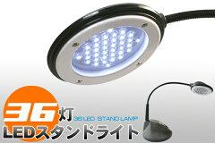 超激安!高輝度LED搭載★36灯LEDスタンドライト(PT6909)フレキシブルアームで角度が自由自在!U...