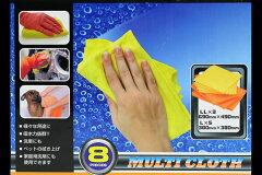 どこでもおまかせ!超吸収クロス8枚セット★超吸水性マルチクロス(i-2536)洗って何度も使える魔...
