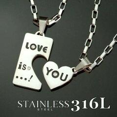 人気のジュエリーステン無垢 316♪「LOVE is YOU」ペアネックレス♪ (QSTR-PAH)ペアでこの価格...