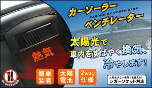 車内の温度上昇を防ぐ★ソーラーベンチレーター(CV002)車内の熱気を素早く換気する炎天下の駐車...