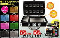DSi/DSLite用★アルミトランクケース(pb-4658)DSソフト10本、充電器、タッチペンもまるごと保管!軽くて丈夫なボディでDS本体を守り、収納もおまかせ!人気商品!