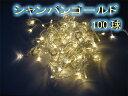 【キレイなシャンパンゴールド】イルミネーションLEDライト/100球/10M(sb-SPGD)連結可/省エネ・...