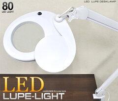 LED80灯!細かい作業に最適!★ルーペ付きアームデスクライト(pt-dl011)ライトが自由自在!ネイルに