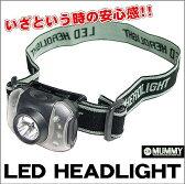 【在庫限り!】コンパクトで使いやすい!★LEDヘッドライト/3段階、WHITE/4RED LED(rs-he319)明るさ2段階、5段階の角度調整!緊急用レッドLEDのフラッシュライト装備したヘッドランプ!防災、釣り、アウトドアに!【RCP】02P23Aug15